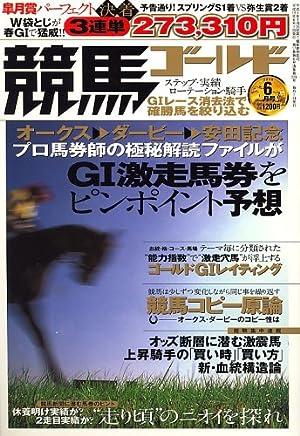 競馬ゴールド 2006年 06月号 [雑誌]