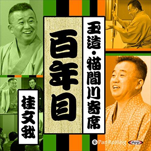 『【猫間川寄席ライブ】 百年目』のカバーアート