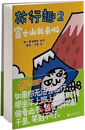 旅行趣2:富士山我来啦