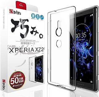 XPERIA XZ2 ケース ~薄くて 軽い エクスペリア XZ2 カバー SO-03K SOV37 702SO ケース 美しさを魅せる 巧みシリーズ 存在感ゼロ OVER's ジャパンクオリティ 178-a