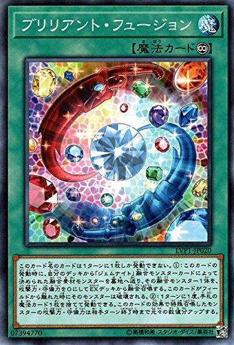 ブリリアント・フュージョン ノーマル 遊戯王 リンクヴレインズパック lvp1-jp020
