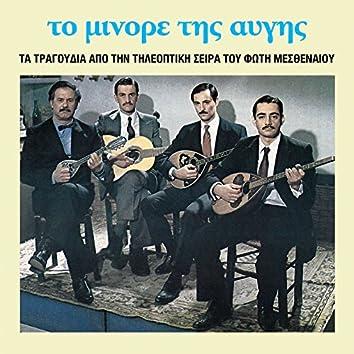 Ta Tragoudia Tou Minore Tis Avgis (Original Motion Picture Soundtrack)