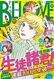 BE・LOVE 2015年13号7月1日号 [2015年6月15日発売] [雑誌] (BE・LOVEコミックス)