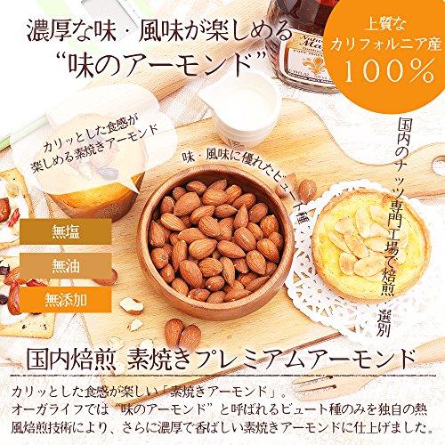 オーガライフ『素焼きアーモンド』