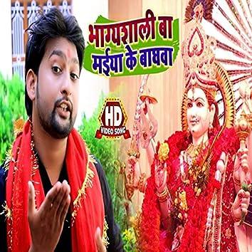 Bhagya Shali Ba Maiya Ke Baghawa
