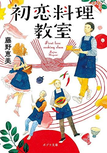 初恋料理教室 (ポプラ文庫)