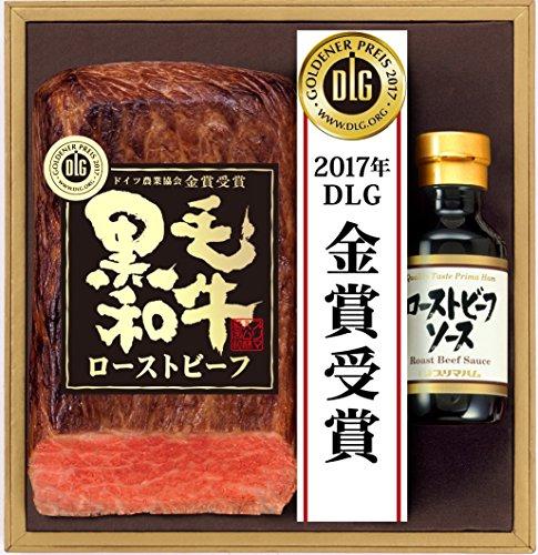 【プリマハムのお歳暮】 DLG金賞受賞 国産黒毛和牛 ローストビーフ (PFR-100)
