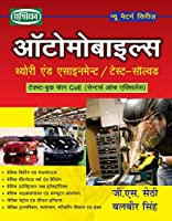 Automobiles Theory Asst/Test-Sol . For Coe