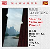 Ma, Sicong: Music for Violin and Piano, Vol. 2