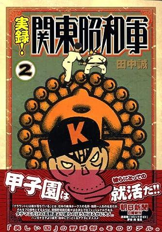 実録!関東昭和軍(2) (モーニング KC)