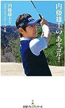 表紙: 内藤雄士の「あすゴル!」 (日本経済新聞出版) | 内藤雄士