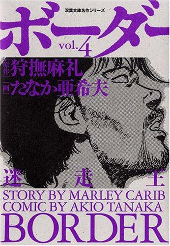 ボーダー vol.4―迷走王 (4) (双葉文庫 た 33-4 名作シリーズ)の詳細を見る