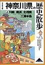 神奈川県の歴史散歩  上   歴史散歩  14