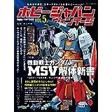 ホビージャパン ヴィンテージ Vol.5 (ホビージャパンMOOK 1078)