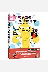 Chair Monster (Hardcover) Hardcover