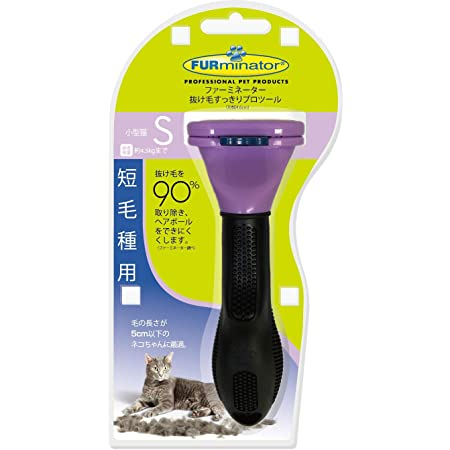 ファーミネーター パープル 小型猫 短毛種用 S サイズ