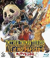 キュウソネコカミ DMCC REAL ONEMAN TOUR 2018 -Despair Makes Cowards Courageous- Live at 神戸ワールド記念ホール[Blu-ray]