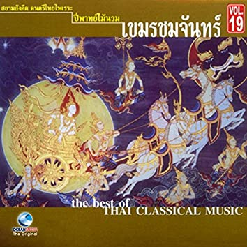 อ.สมาน, Vol. 19: บรรเลงเพลงไทยไพเราะ ชุดเขมรชมจันทร์