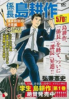 係長島耕作 課長前夜の決意編 (講談社プラチナコミックス)