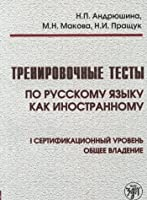 Training Tests in Russian as a Foreign Language: Level I Book + CD