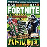 超人気バトルゲーム最強攻略ガイドVol.2 (COSMIC MOOK)