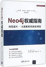 Neo4j权威指南 (图数据库技术丛书) (Chinese Edition)