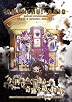 特装版 あまんちゅ! 12 (BLADE COMICS SP)