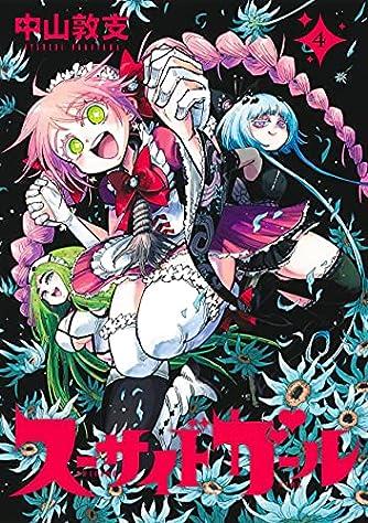 スーサイドガール 4 (ヤングジャンプコミックス)