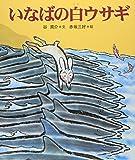 いなばの白ウサギ (十二支むかしむかしシリーズ)