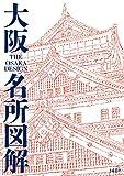 大阪名所図解