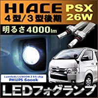 ハイエース レジアスエース 4型 3型後期 適合 フォグランプ PSX26W PHILIPS LED 4000LM HIACE REGIUSACE 200系 Ⅳ型 Ⅲ型後期