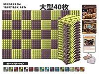 エースパンチ 新しい 40ピースセットブルゴーニュと黄 500 x 500 x 50 mm 半球グリッド東京防音 ポリウレタン 吸音材 アコースティックフォーム AP1040