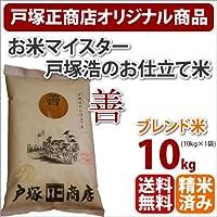 戸塚正商店 五つ星お米マイスター「お仕立て米」シリーズ 善 ぜん10kg