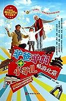 驴爸驴妈 + 小驴儿畅游北京