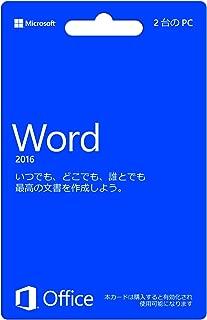 【旧商品/販売終了】Microsoft Word 2016 (永続版)|カード版|Windows|PC2台