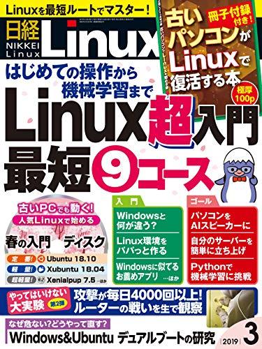 日経Linux 2019年 3 月号