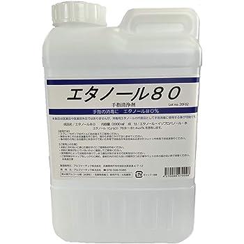 ≪2000ml≫ エタノール80*日本製 サロンクリニック専売品 安心安全の自社製造