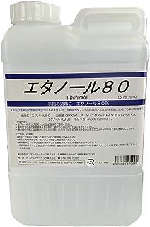 ≪2000ml≫エタノール80日本製 アルコール 日本製 70% 以上 大容量 速乾性 植物由来 対策 業務用