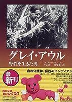 グレイ・アウル―野生を生きた男 (角川文庫)
