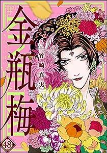 まんがグリム童話 金瓶梅 (48)