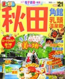 まっぷる 秋田 角館・乳頭温泉郷'21 (マップルマガジン 東北 6)