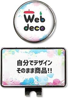Web deco ゴルフマーカー 【シルバー】 自分で作ったオリジナルデザインが商品に 名入れ オーダーメイド