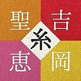 糸 - 吉岡 聖恵