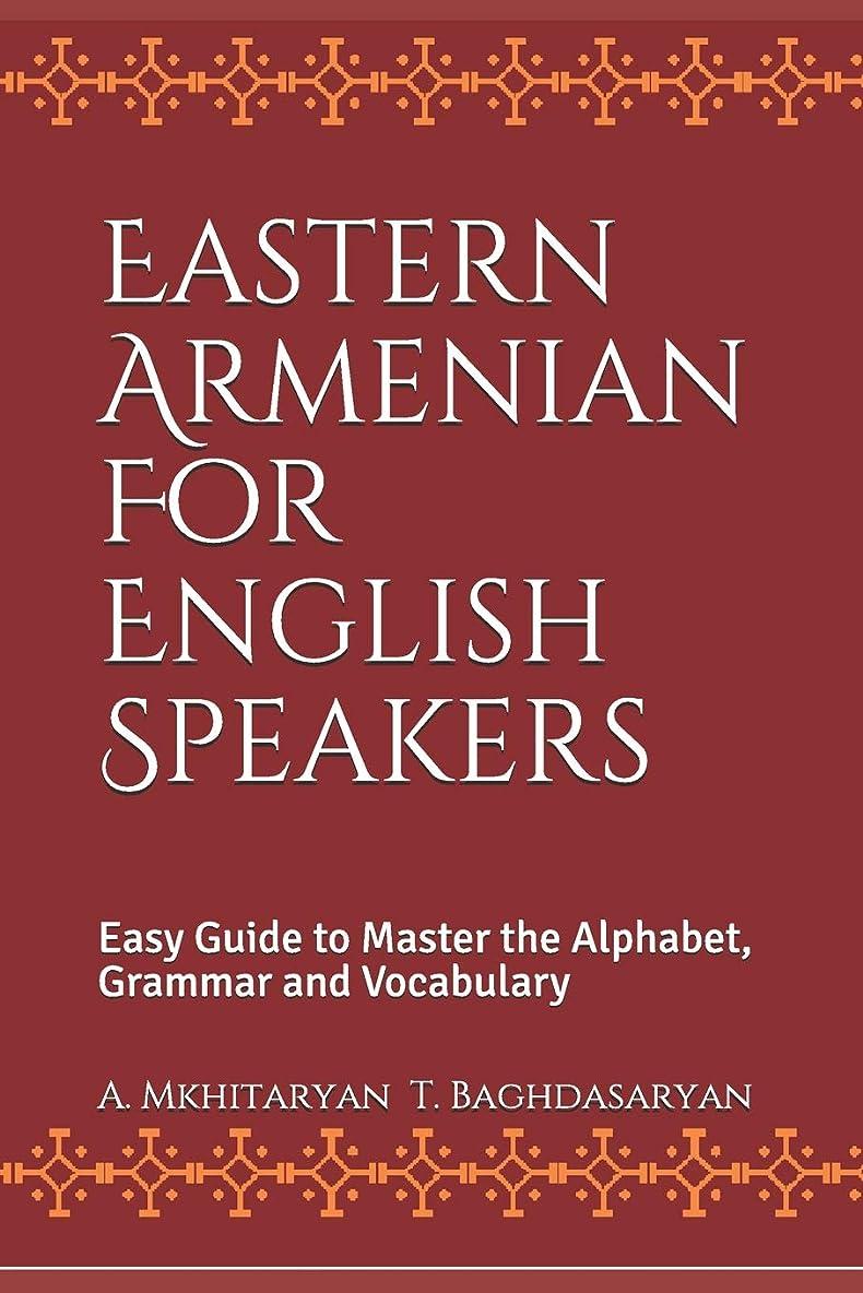 化学薬品司令官センチメートルEastern Armenian For English Speakers: Easy Guide to Master the Alphabet, Grammar and Vocabulary