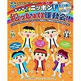 和の音楽で踊ろう、歌おう! CDブック ニッポン! 和っしょい運動会! (PriPriブックス)