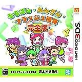 そろばん・あんざん・フラッシュ暗算 完全版 - 3DS