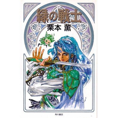 緑の戦士 (新書判ハードカバー・シリーズ)