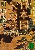 日本国大崩壊 アカシックファイル (講談社文庫)