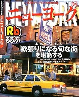 るるぶニューヨーク '04 (るるぶ情報版海外)