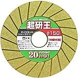 SUN UP ダイヤモンドシャープナー 超研王 #150